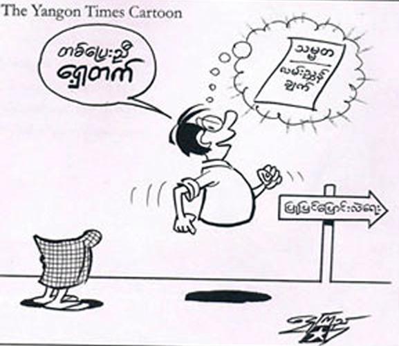 Myanmar Cartoon
